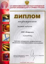 Медаль ООО ''